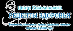 Центр Соколинского Рецепты Здоровья