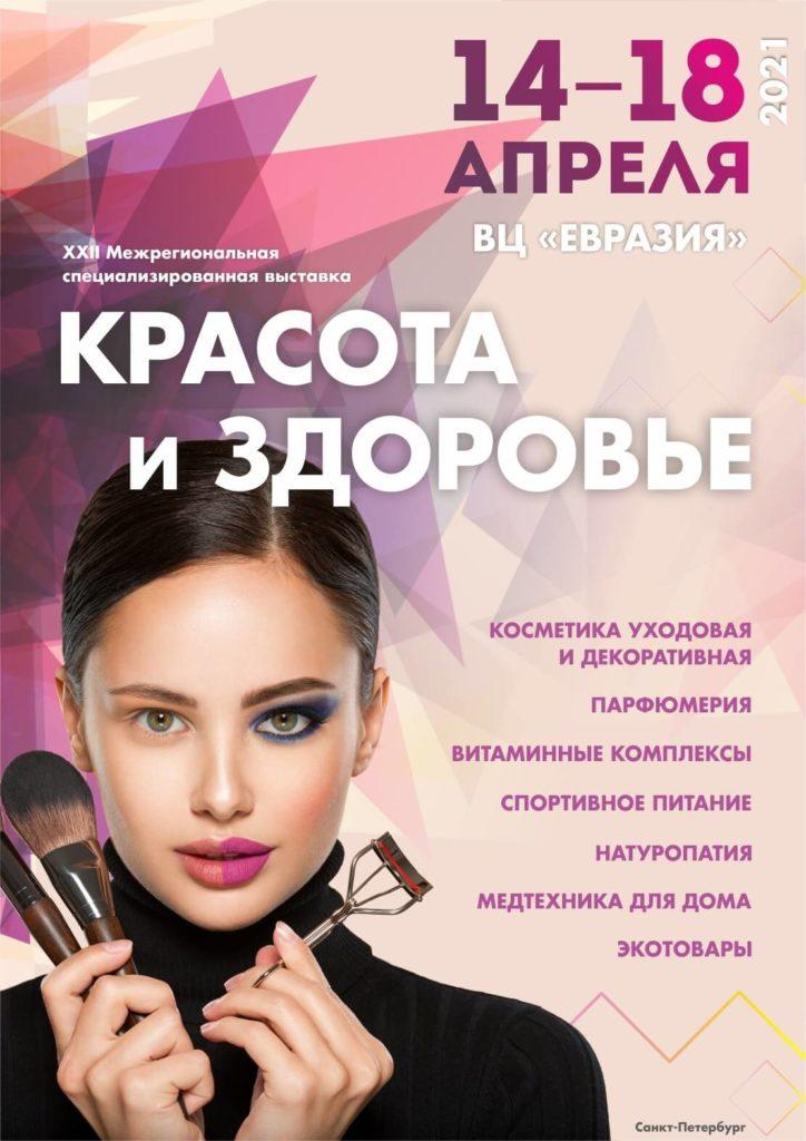 Выставка Красота и Здоровье (апрель)