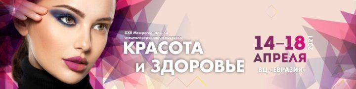 Выставка Красота и Здоровье 14-18 апреля
