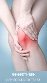 Эффективен при боли в суставах