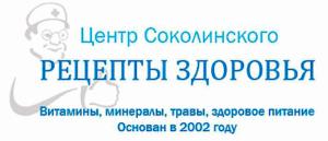 Центр Соколинского «Рецепты Здоровья»