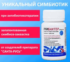 Рекомендуем препарат Унибактер